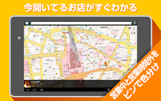 Screenshot of Yahoo!地図 ナビ、雨雲、混雑レーダーが使える無料マップ