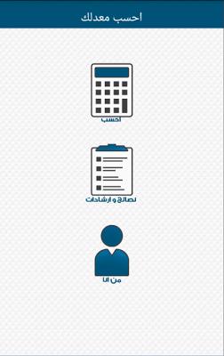 احسب معدلك - الجامعة الاردنية - screenshot
