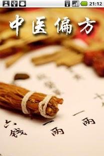 中国中医秘方大全_搜索_互动百科