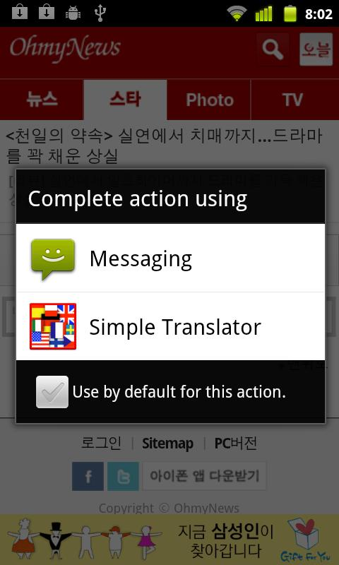 Multi Language Translator - screenshot