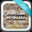 爆米花键盘 icon