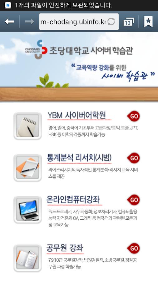초당대학교 도서관- screenshot