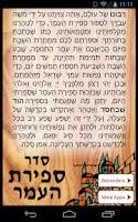 Screenshot of Sefirat HaOmer סדר ספירת העמר