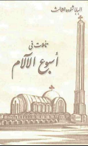 Holy Pascha Week Arabic
