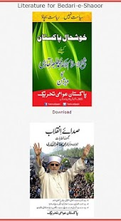 Pakistan Awami Tehreek (PAT)- screenshot thumbnail