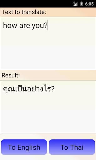 泰國英語 翻譯者