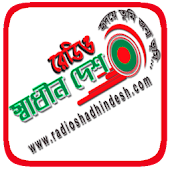 Radio Shadhin Desh HD