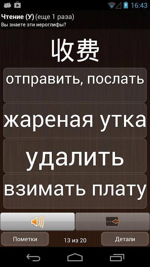Русский google play маркет - 8