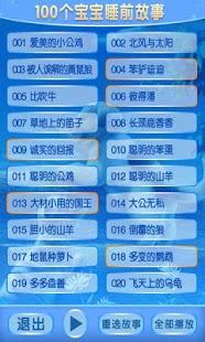 100个宝宝睡前故事(1) 教育 App-癮科技App