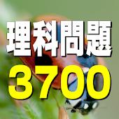 理科問題3700 〜 一問一答2500問 + 四択1200問