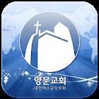 양문교회 icon