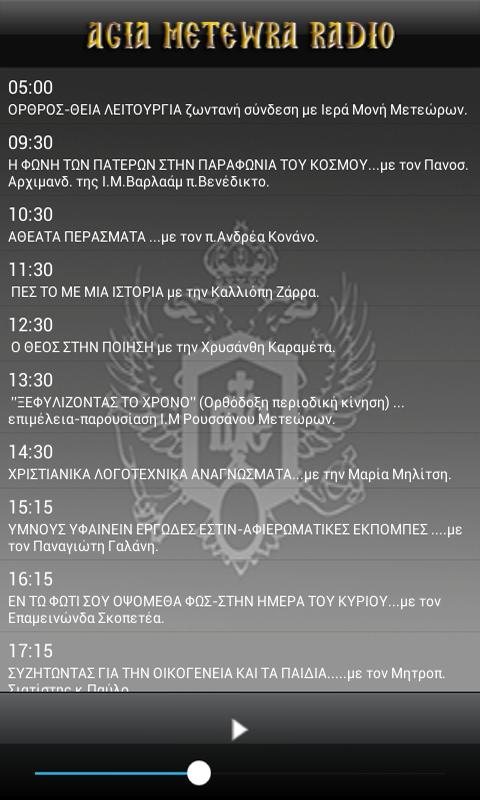 Άγια Μετέωρα Radio - screenshot