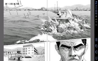 Screenshot of ComittoNxN (Comic Viewer)