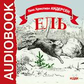 Аудиокнига. Андерсен  «Ель».