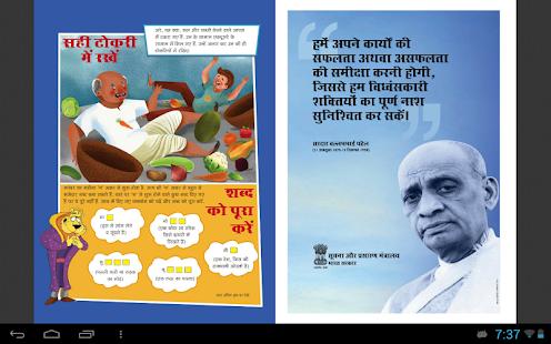 免費下載娛樂APP|Champak - Hindi app開箱文|APP開箱王