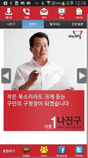 나진구 새누리당 서울 후보 공천확정자 샘플 모팜