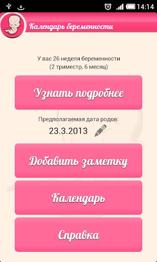 【免費醫療App】КАЛЕНДАРЬ БЕРЕМЕННОСТИ Полная-APP點子