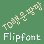 TDLuckyPangPang KoreanFlipFont icon