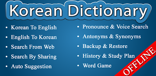 English korean dictionary free download of android version   m.