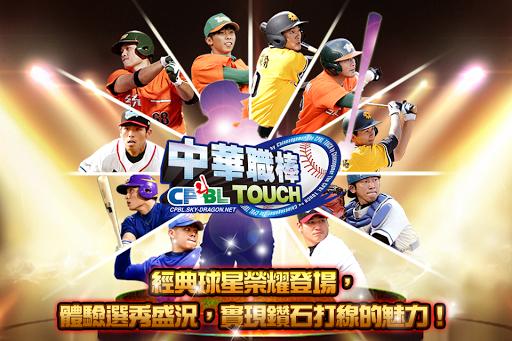 中華職棒Touch 全民一起來打棒球