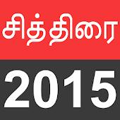 2015 தமிழ் காலண்டர் - Tamil