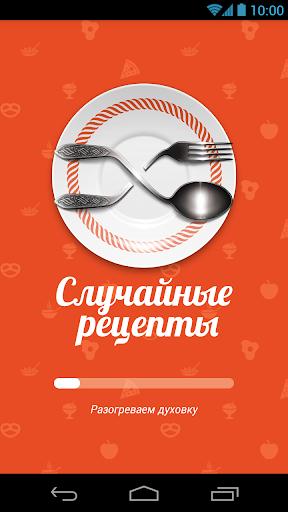Рецепты — Случайные рецепты