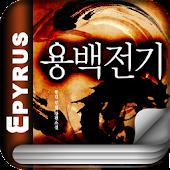 [무협]용백전기(전3권,완)-에피루스 베스트소설