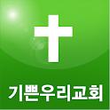 기쁜우리교회 icon