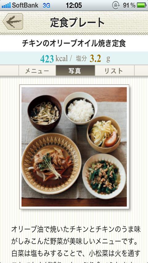 体脂肪計タニタの社員食堂- screenshot