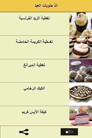 الذ حلويات و كعك العيد