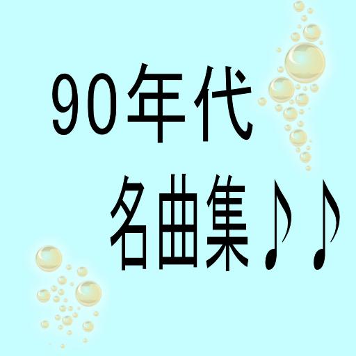 [無料] 90年代名曲集 [無料] 音樂 LOGO-玩APPs
