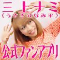 うさぎのなみ平(三上ナミ)公式FANアプリ logo