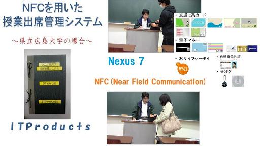 NFCを用いた県立広島大学授業出席システム