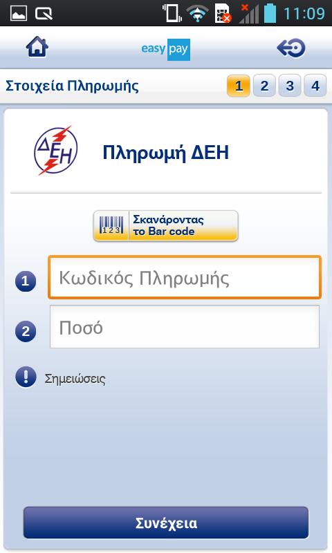 winbank easypay - στιγμιότυπο οθόνης