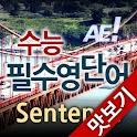 AE 수능필수영단어_Sentence_맛보기 logo