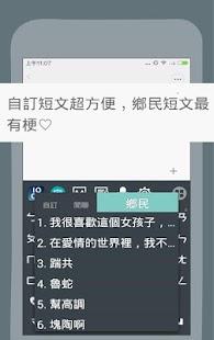 IQQI 快注音:自訂可愛底圖,最適合台灣人的輸入法-含倉頡 - 螢幕擷取畫面縮圖