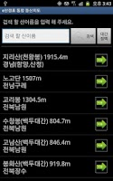 Screenshot of e산경표-world