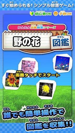野の花図鑑 ~かんたん図鑑放置シリーズ~