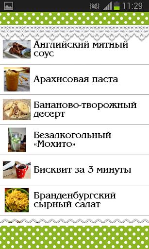 Блюдо за 15 минут Рецепты