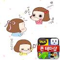 멍옥이 옹기종기 카카오톡 테마 icon