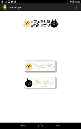 カフェあし跡アプリ