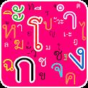 กอไก่ (ก-ฮ)(สระไทย) ฝึกอ่านไทย