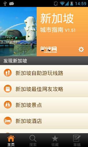 新加坡城市指南|玩旅遊App免費|玩APPs