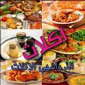 اكلات Aklat icon