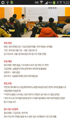 서울재즈아카데미|玩生活App免費|玩APPs