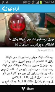 Urdu News Pakistan- screenshot thumbnail