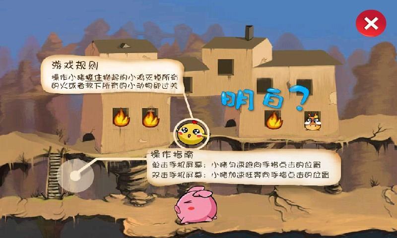 寵物故事HD - screenshot