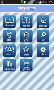 The Marathi Bible Offline- screenshot thumbnail