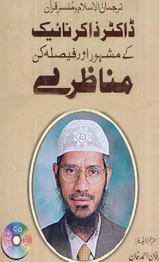 Dr.Zakir Naik K Mashhor Munzre