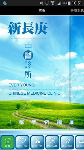 新長庚中醫診所